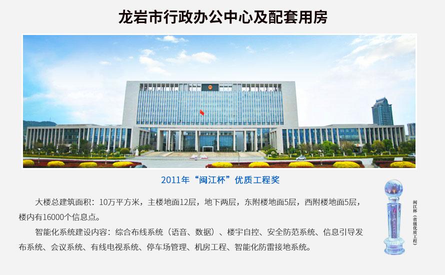 龙岩市行政办公中心及配套用房智能化工程