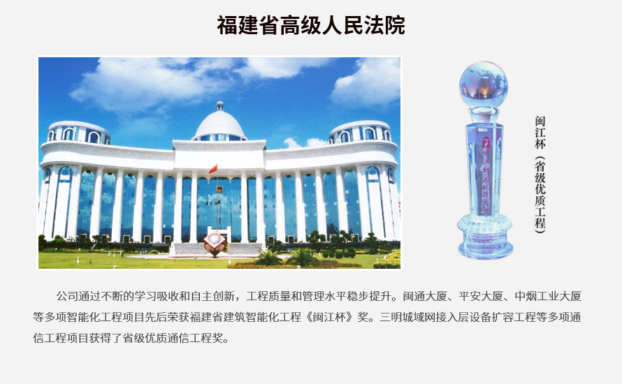 福建省高院监控系统升级改造项目