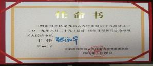 三明分公司甘程林同志被任命为梅列区人民陪审员