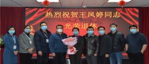公司举办王凤婷同志退休欢送会