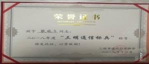 """三明分公司赖晓东、林良枝同志被授予2018年度""""三明通信标兵""""称号"""