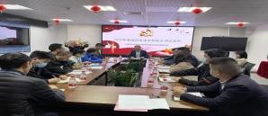 中鸿达党支部召开2020年度组织生活会及民主评议党员大会