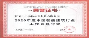 """中鸿达连续五年蝉联""""中国智能建筑行业工程百强企业""""称号"""
