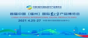中鸿达受邀参加首届中国(福州)国际数字产品博览会