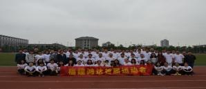 明仕亚洲_鸿达公司举办首届运动会