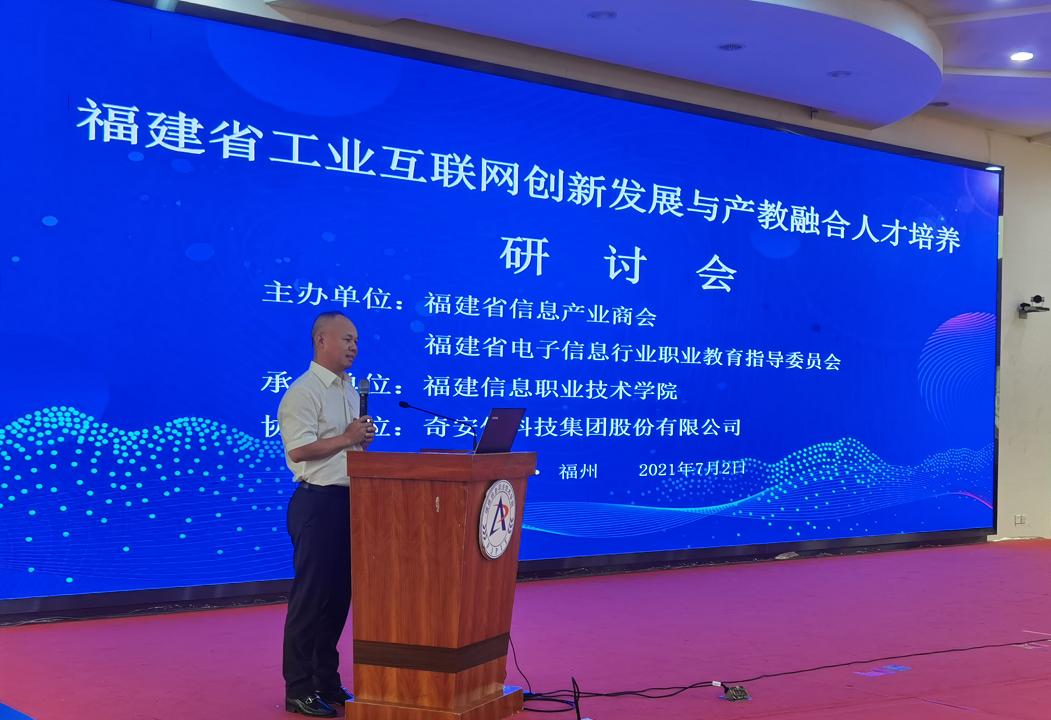福建省工业互联网创新发展与产教融合人才培养研讨会顺利召开
