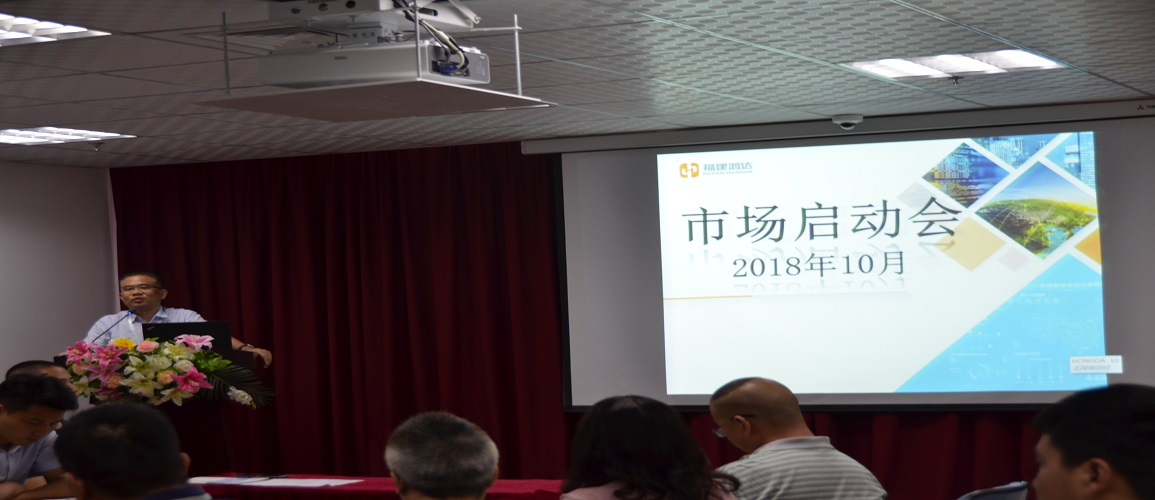 鸿达公司召开市场启动会