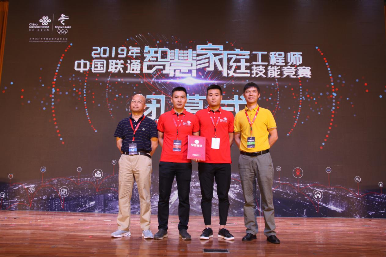 福建beplay注册通信六部代表福建联通参加2019年中国联通智慧家庭工程师竞赛