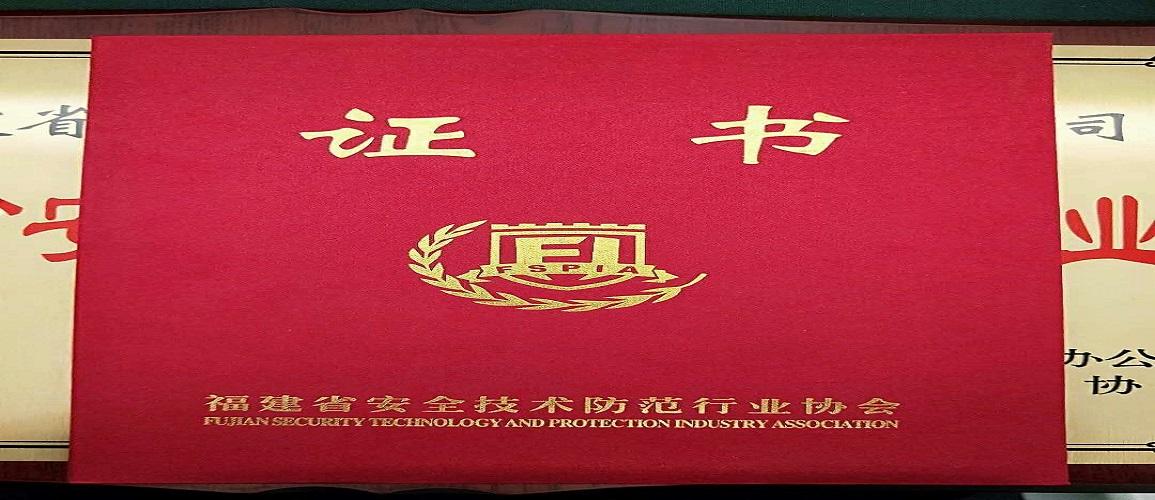 """公司荣获""""福建省安防行业品牌企业奖""""荣誉称号"""