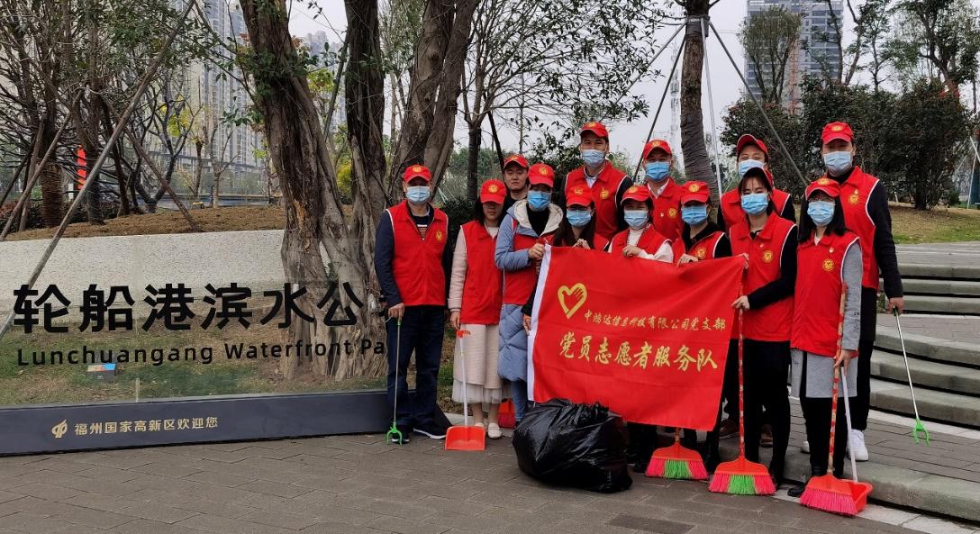 """中鸿达党支部开展""""争当志愿者 温暖在榕城""""志愿服务活动"""