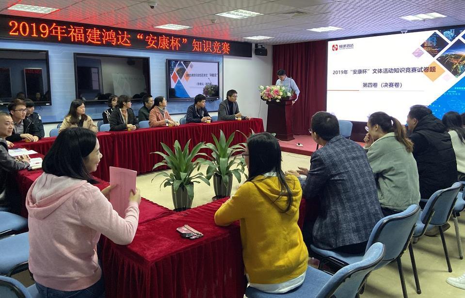 """万博官网登录入口工会举办2019年""""安康杯""""知识竞赛"""