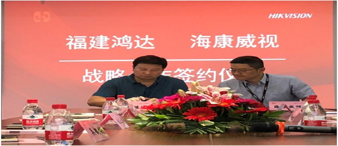 福建鸿达与海康威视签署战略合作协议